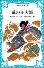 龍の子太郎 (講談社青い鳥文庫 6-5)