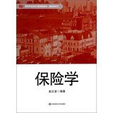 Insurance colleges teaching economics and management Basic Course Series(Chinese Edition) Pdf