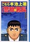 Ikegami station this original cartoon police chief-TV drama here (1) (Kodansha Manga Bunko) (2003) ISBN: 4063606872 [Japanese Import]