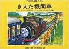 きえた機関車 (汽車のえほん 25)