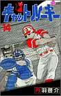 Cat Rookie 14 (Shonen Sunday Comics) (1999) ISBN: 4091253849 [Japanese Import]
