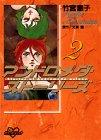 Andromeda Stories (2) (pocket comics (2)) (1999) ISBN: 406348002X [Japanese Import]