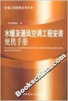 Book plumbing and ventilation air conditioning installation works portable manual