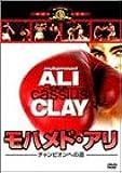 モハメド・アリ/チャンピオンへの道 [DVD]