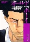 オールドボーイ―ルーズ戦記 (3) (Action comics)