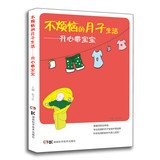 Download Do not worry month of life: happy with your baby(Chinese Edition) ebook
