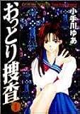 おっとり捜査 (1) (ヤングジャンプ・コミックス)