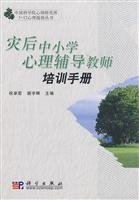 Read Online Primary and secondary school teachers in post-disaster counseling training manual(Chinese Edition) pdf epub