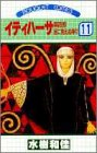 Gods (bouquet Comics) which is not visible to the eye Part Four - 11 Itihasa (1997) ISBN: 4088603753 [Japanese Import]