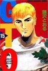 GTO (Great Teacher Onizuka), tome 15 par Fujisawa