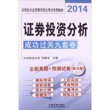 Download 2014 edition qualification railroad securities paperless examination special materials : Investment Analysis Securities successfully pass nine sets of volumes ( with CD )(Chinese Edition) pdf epub