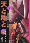 Heavens and the earth - Uesugi Kenshin story (below) (Kodansha Manga Bunko) (1998) ISBN: 406260454X [Japanese Import]