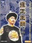 [DVD]DVD BOX 雍正王朝