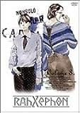ラーゼフォン 第8巻 [DVD]