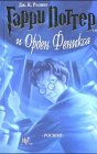 Image of Garri Potter i Orden Feniksa (Harry Potter and the Order of the Phoenix) (Russian Edition)