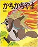 かちかちやま (アニメむかしむかし絵本)