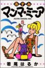 Azumi Mamma Mia 5 (Young Jump Comics) (1996) ISBN: 4088753690 [Japanese Import]