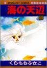 海の天辺 (1) (マーガレットコミックス (1589))