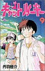 Cat Rookie 9 (Shonen Sunday Comics) (1997) ISBN: 4091234593 [Japanese Import]