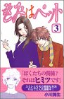 3 (Kimi wa Petto(Pet) [Kisss KC]) (in Japanese)