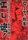 エロ魂!―私説エロマンガ・エロ劇画激闘史 (第1巻)