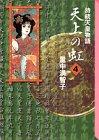 天上の虹(4) (講談社漫画文庫)
