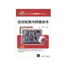 Practical Automation 21st century higher education planning materials : Automatic detection and conversion technology(Chinese Edition)