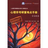Psychology postgraduate heavy and difficult to recite classical manual(Chinese Edition) pdf