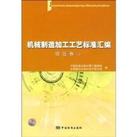 Read Online Forging roll - compilation machinery manufacturing processing standards - on(Chinese Edition) ebook