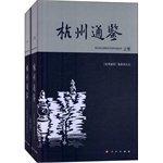 Hangzhou Chronicle (Set 2 Volumes)(Chinese Edition) ebook
