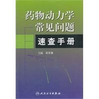 Frequently Asked Questions Quick Reference pharmacokinetics(Chinese Edition)