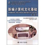 Download New Computer Culture Foundation (Seventh Edition) - Computer Vocational Education Committee refers to outstanding teaching - National University Press excellent selling book prize(Chinese Edition) ebook