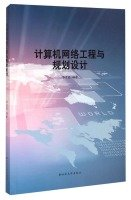 Download Computer Network Engineering and Planning(Chinese Edition) pdf epub