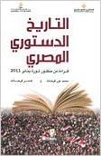 Book التاريخ الدستوري المصري