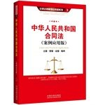 Download Contract Law of People's Republic of China (Case Application Edition)(Chinese Edition) pdf epub