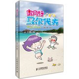 Price comparison product image Honeymoon trip of Man Tour of Maldives(Chinese Edition)