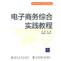 Read Online Comprehensive e-commerce practice. tutorial(Chinese Edition) pdf epub