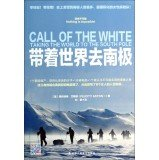 With the World to the South Pole(Chinese Edition)
