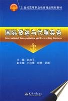international freight forwarding and agency practice(Chinese Edition) pdf