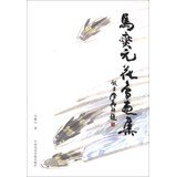 Ma Xieyuan Flowers and Birds collection(Chinese Edition) ebook
