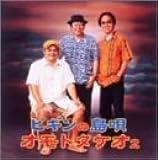 ビギンの島唄 オモトタケオ2