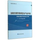 Trade finance support mechanisms and effects of industrial restructuring and upgrading Analysis: A Case Study in Ningbo(Chinese Edition) ebook