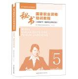 (Version 2014) Secretary of National Professional Training Course (five secretary NVQ five)(Chinese Edition) PDF