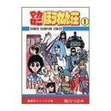 マカロニほうれん荘 (1) (少年チャンピオン・コミックス)