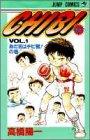 Chibi 1 (ジャンプコミックス)