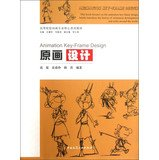 img - for Animation Key-Frame Design(Chinese Edition) book / textbook / text book