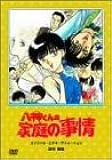八神くんの家庭の事情 [DVD]