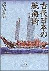 古代日本の航海術 (小学館ライブラリー)