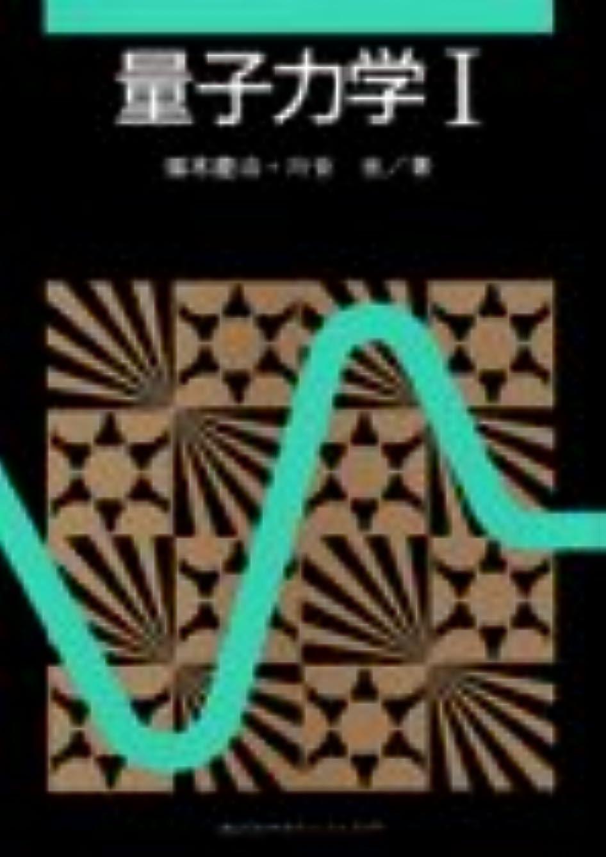 影学生列挙する熱力学―現代的な視点から (新物理学シリーズ)