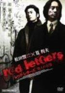 red letter media - 8